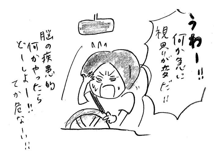 運転中のトラブル