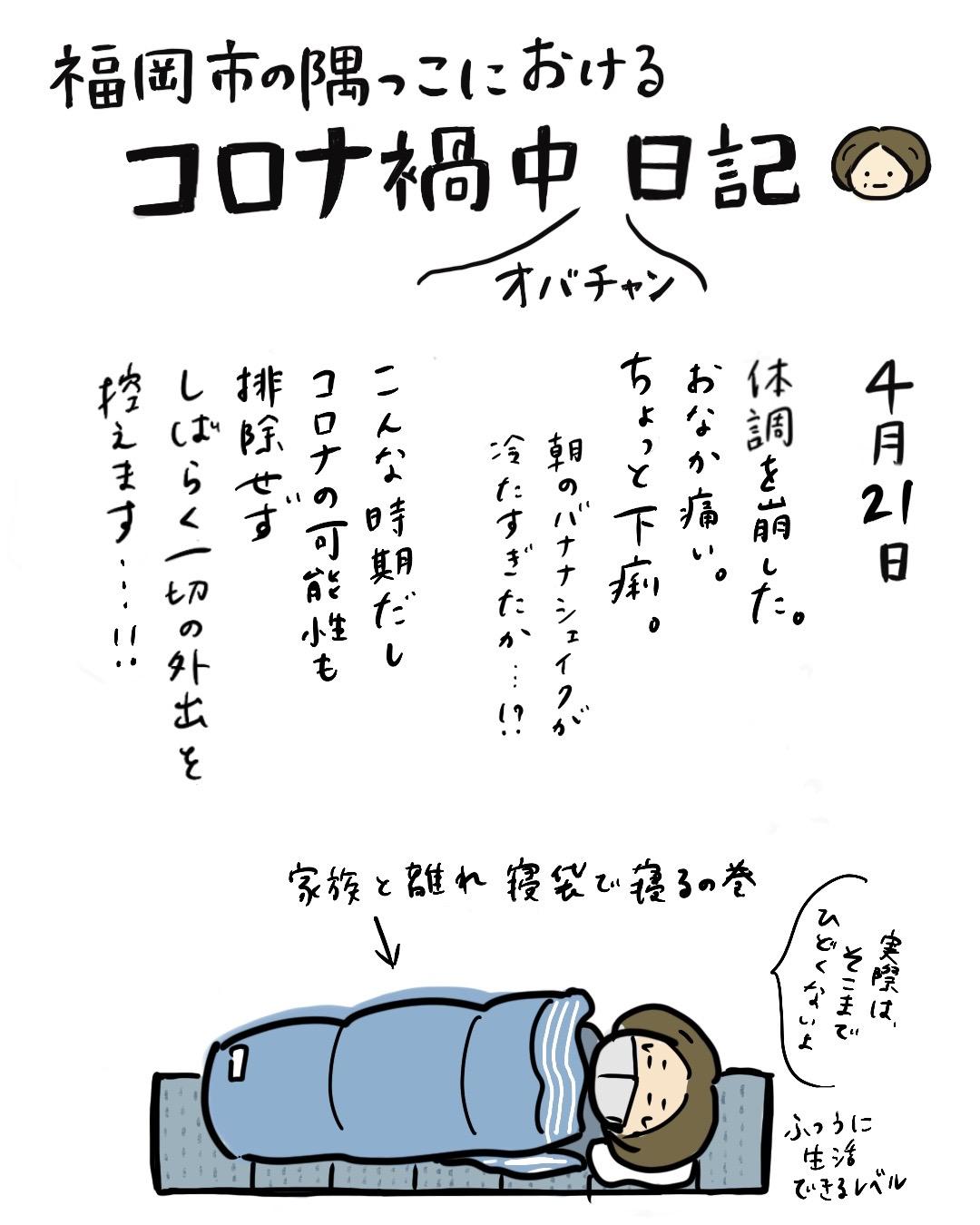 寝袋で隔離