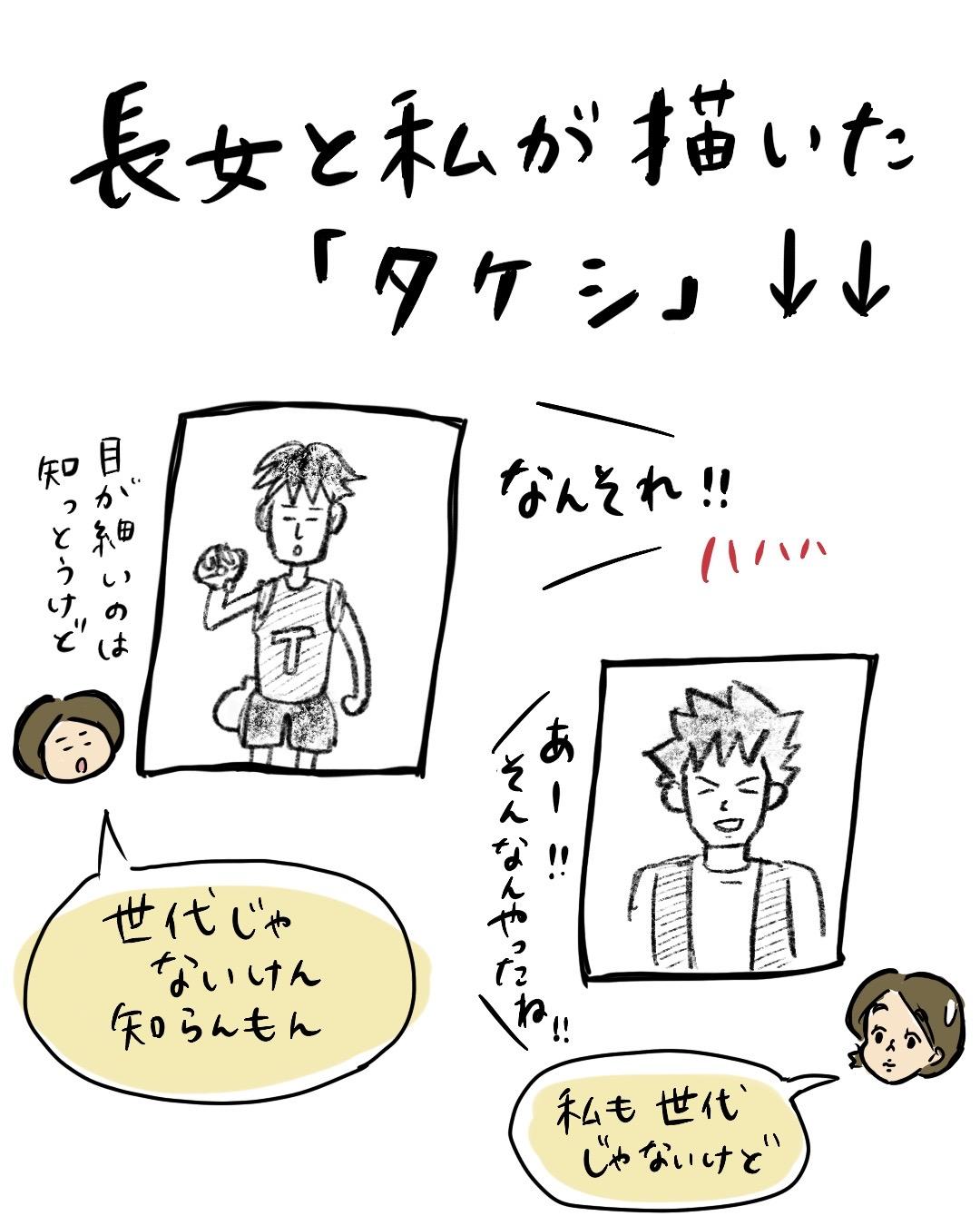 ポケモンタケシのイラスト