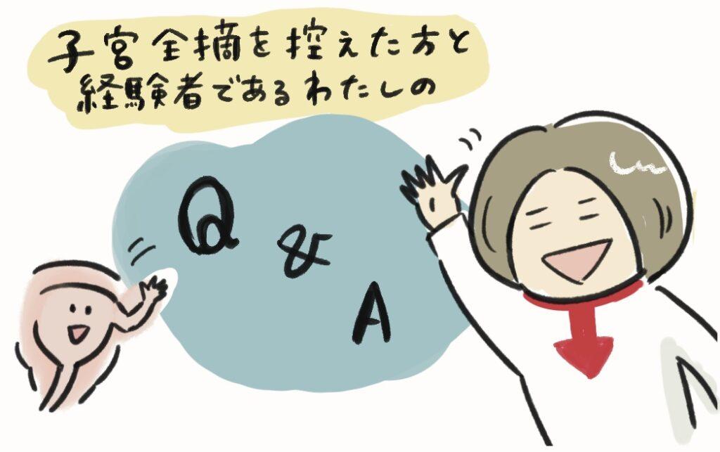 子宮全摘QA