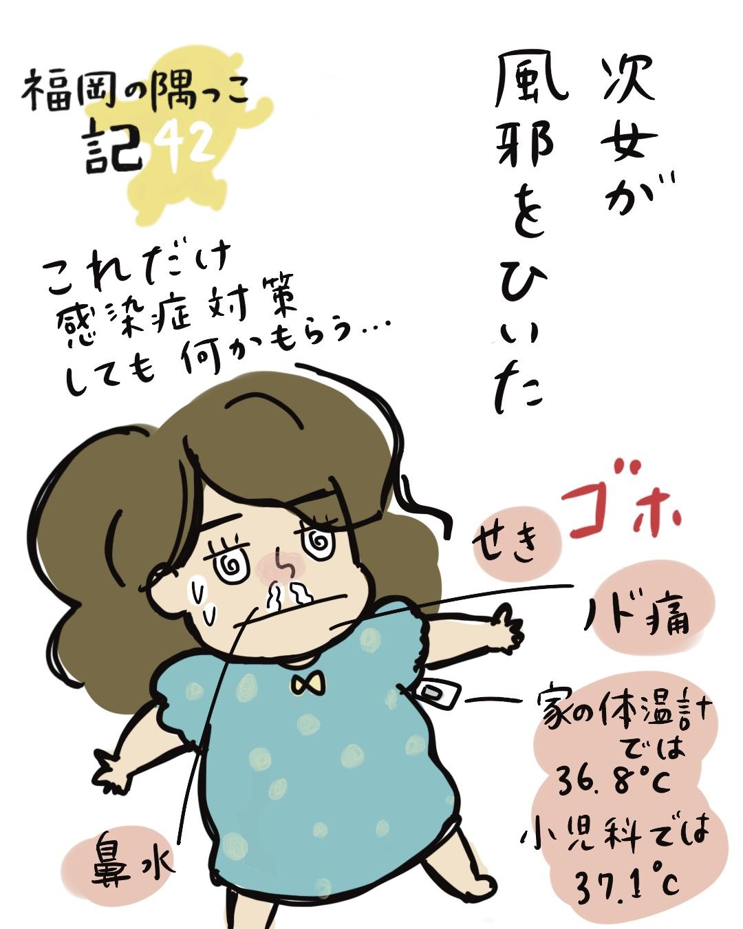 風邪ひきさん