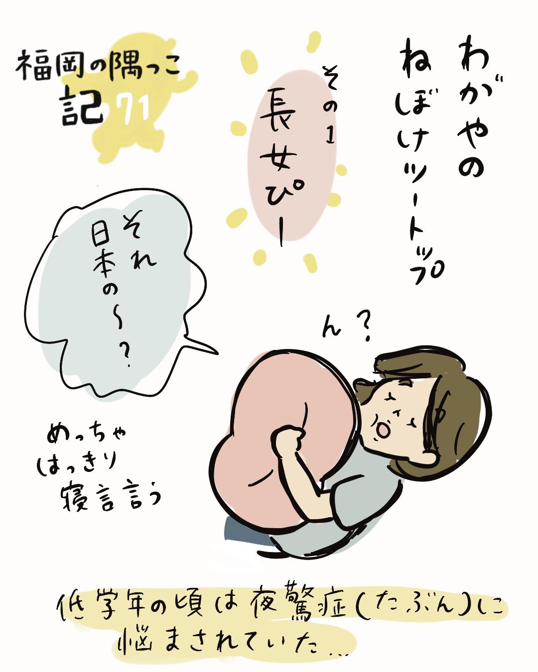 小学生女子の寝相